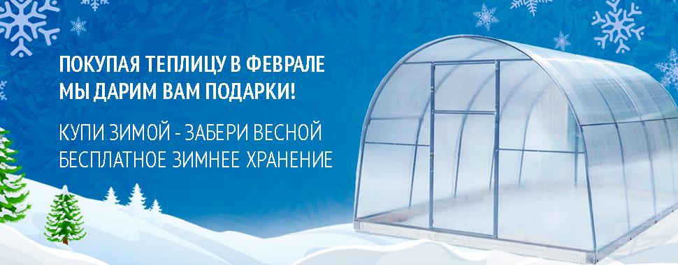 завод готовых теплиц в орле официальный сайт